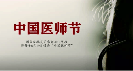中国医师节 | 昆妇幼用行动诠释医者内涵